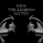 ROTTING CHRIST - kata ton daimona eaytoy CD